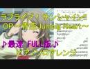 【FULL版】 青空Jumping Heart  ~ ラブライブ! サンシャイン!! op ~ピアノ thumbnail