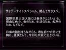 【サタスペ】外人DDと初心者たちの日曜スペ0-0