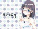 【耳かきボイス】耳かき乙女vol.4【声優募集中】