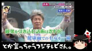 【ゆっくり保守】フジテレビが鳥越俊太郎氏を絶賛。広がる温度差。