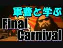 【L4D2】軍曹と学ぶ我々ダークカーニバルpart5【複数実況プレイ動画】 thumbnail