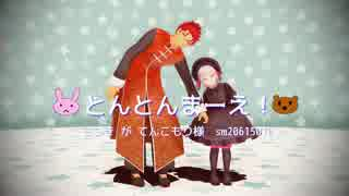 【Fate/MMD】先生と一緒!【李先生配布】