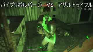 fallout4 実況プレイ part88