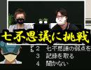 【実況】恐怖ホラーいちろ少年忌譚を楽しむわ02(ゲスト セピア・牛沢)