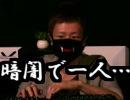 【実況】恐怖ホラーいちろ少年忌譚を楽しむわ03(ゲスト セピア・牛沢)