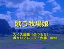 オリジナル局「歌う牧場娘」MEIKO&初音ミク