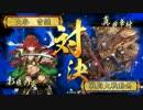 |ू・ω・` )ちょり・・・徳川騎馬単「正二C」vs真田、日本一の兵「正二C」
