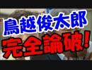 【都知事選】小池百合子さん、バイキングで鳥越俊太郎を完全論破!!!