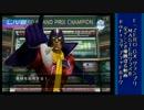 [F-ZERO GX]全マシンでグランプリMASTERを優勝する。part39後半