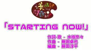 【ニコカラ】STARTING NOW!【この美】<off vocal> thumbnail
