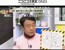 【都知事選】青山繁晴がついに桜井誠・小池百合子を語る!! thumbnail