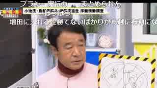 【都知事選】青山繁晴がついに桜井誠・小池百合子を語る!!