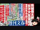 【ゆっくり保守】鳥越俊太郎候補にJDレイプ未遂疑惑が浮上。