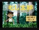 【実況】むし太郎part1 thumbnail
