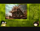 【ゆっくり解説】『幻獣辞典』の世界3:続