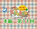 【第11回】のぞみとあやかのMog2 Kitchen [ラタトゥイユ]
