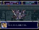 スーパーロボット大戦F ジャブロー侵入(後) ゼブ 1ターン...