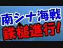 【中国崩壊】アメリカが南シナ海で中国とガチ開戦!?ヤバイ準備進行!