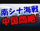 【中国崩壊】南シナ海問題、親中国家にも見捨てられるwww