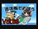 【WoWs】巡洋艦で遊ぼう vol.63 【ゆっくり実況】