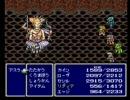 FF4 ファイナルファンタジー4 ボス&イベントバトル part.17