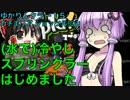 ゆかりんクラー15(スプラトゥーン・スプリンクラー実況)