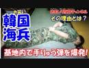 【韓国軍 お笑い戦力】 玄関で玄関で玄関で!手りゅう弾をドカ~ン!