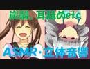 【立体音響・ASMR】微ヤンデレ/微Sっ子ver.3まとめ【耳舐めetc】