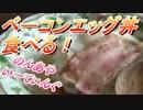 ベーコンエッグ丼食べる!【のんあや】