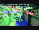 【Splatoon兄弟実況】お喋りタグマ!番外編 おねショタ&ブラザーズ Part2
