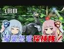 【ARK:Survival_Evolved】琴葉恐竜探検隊! 1回目【恐竜サバイバル】