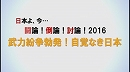 1/3【討論!】武力紛争勃発!自覚なき日本