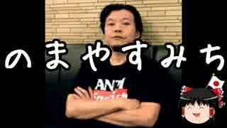 【ゆっくり保守】鳥越俊太郎の「逃げ」の姿勢に有権者はどう思うのか。
