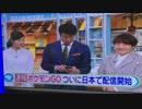 加藤浩次がスッキリの生放送中なのにポケモンGOに夢中www