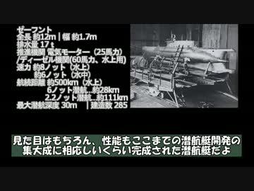 ゆっくりで語る珍兵器 夏の特殊潜航艇スペシャル【その1 ・ドイツ】