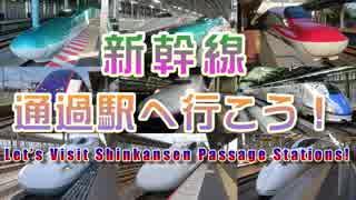 新幹線通過駅へ行こう!