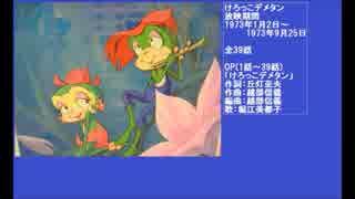 70年代アニメ主題歌集 けろっこデメタン