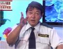 【沖縄の声】舌好調!病み上がりのボギーてどこんが機動隊VSプロ市民について解説[桜H28/7/23]