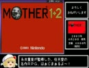 GBA版MOTHER1 RxTxA 2時間15分00秒 Part1