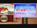 【2016年都知事選編】 タンタンニュース 緊急速報パート2 thumbnail
