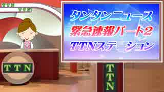 【2016年都知事選編】 タンタンニュース 緊急速報パート2