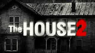【実況】ガチのビビリがTHE HOUSE2やってみたら完全に無理ゲーだったpart1