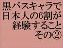 黒バスキャラで 【日本人の6割が経験すること】②