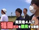 実況者4人で福岡周辺を観光する動画【牛沢・ガッチ・キヨ・レト】part1
