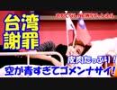【台湾が謝罪大会】 中国さんごめんなさい!台湾の空は青すぎでした!