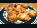 アメリカの食卓 582 塩麹唐揚げを食す!