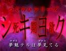 【実況】霊たちの見る「夢」の中へ part1【シキヨク】