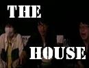 towaco&牛沢&トシゾー『THE HOUSE』実況プレイ 前編