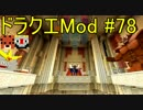 【Minecraft】ドラゴンクエスト サバンナの戦士たち #78【DQM4実況】
