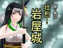 第70位:【立花宗茂】 時雨が戦国武将になったようです ⑧ 【MMD艦これ】
